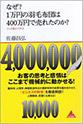 なぜ?1万円の羽毛布団は400万円で売れたのか?