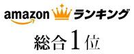 amazon総合ランキング1位