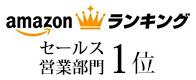 amazonセールス営業ランキング1位