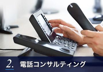 電話コンサルティング
