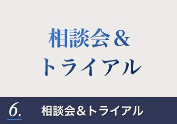 相談会&トライアル
