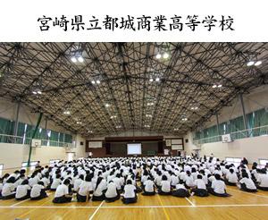 宮崎県立都城商業高等学校